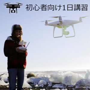 drone_lecture_1day